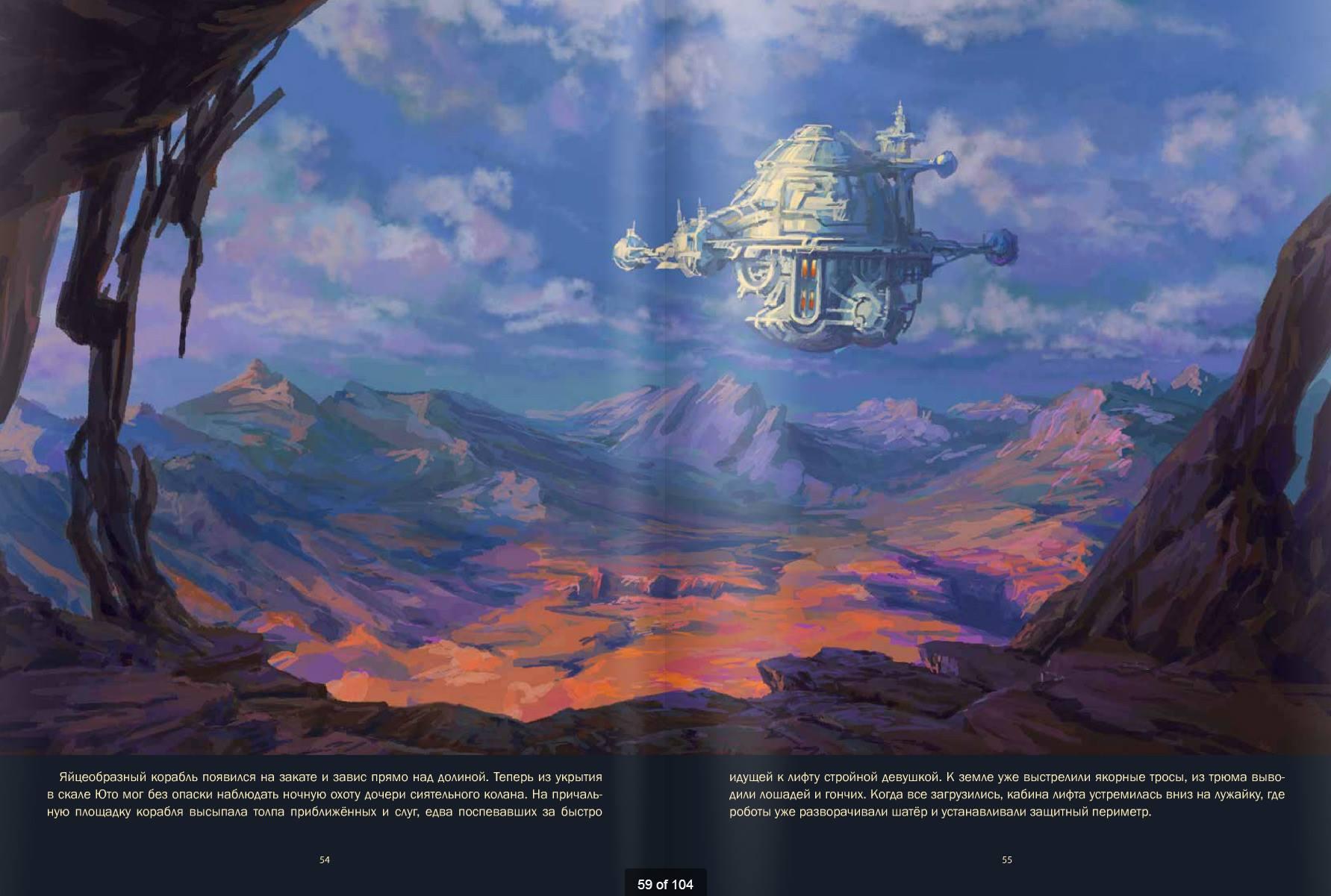 Sci-fi art book. Igor Savin